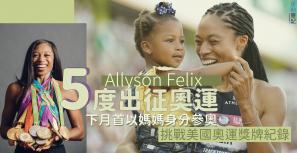 【超強女將】Allyson Felix 5度出征奧運 下月首以媽媽身分出戰挑戰美國奧運獎牌紀錄