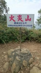 火炎山步道之旅