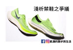 【淺析禁鞋之爭議】