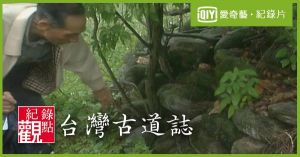 【台灣古道誌】蘇花古道之溪流縱谷路