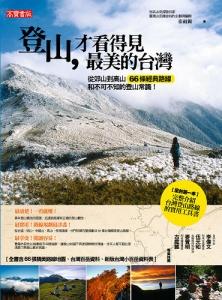 【書訊】登山,才看得見最美的台灣