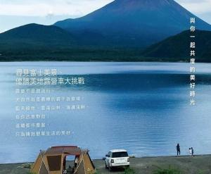 【書訊】花式露營:與你一起共度的美好時光