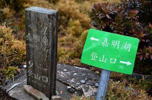 三叉山&嘉明湖