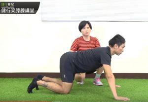 【健行學堂】笑膝膝講堂:打造全身肌力 擺脫傷痛一次登頂