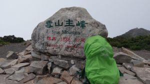 1070716雪山主峰東峰