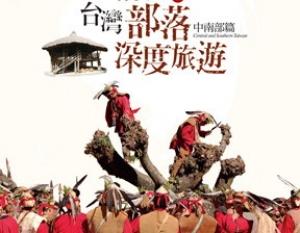 【書訊】台灣部落深度旅遊︰中南部篇