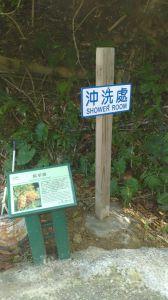 南仁山生態步道