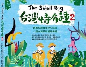 【書訊】The Small Big台灣特有種2:跟著公視最佳兒少節目一窺台灣最有種的物種