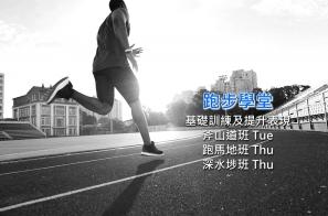 【跑步學堂第10期】 - 基礎訓練及提升表現
