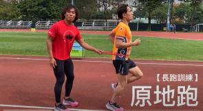 【長跑訓練】提升跑力的簡單練習:原地跑
