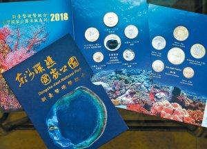 【新聞】東沙環礁國家公園套幣 15日開賣