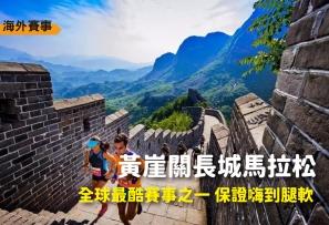 【海外賽事】長城黃崖段 保證腿軟的世界級挑戰