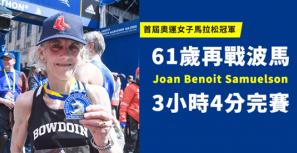 【賽事】3小時4分的回歸!61歲的 Joan Benoit Samuelson 再戰波馬