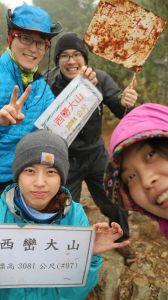 西巒大山。膝軟大濕。森林露營