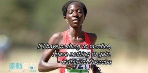 【跑者雋語】如果我不作任何犧牲,我不會有任何收穫