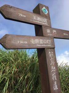 2017/08/14 奇萊南華爽爽遊