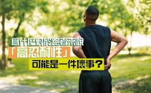 【知識】為什麼對於跑者來說「高忍耐性」可能是一件壞事?