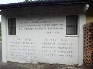 台灣小百岳第35座-苗栗-三義-火炎山