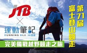 富士登山競走完美備戰之旅