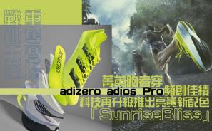 【重奪賽場戰靴王座】菁英跑者穿adizero adios Pro頻創佳績 科技再升級推出亮黃新配色