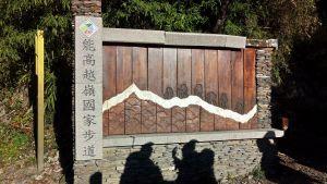 20171230-1231三訪奇萊南華