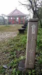 20180211土庫岳一等三角點