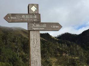 20170107奇萊南峰與南華山