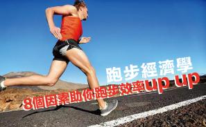 【訓練資訊】跑步經濟學 8個因素助你跑步效率up up