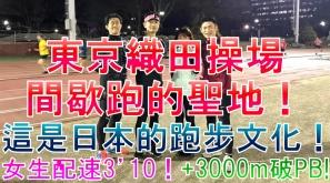 東京織田操場 間歇跑的聖地! 這是日本的跑步文化!