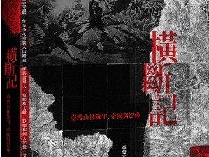【書訊】橫斷記:臺灣山林戰爭、帝國與影像
