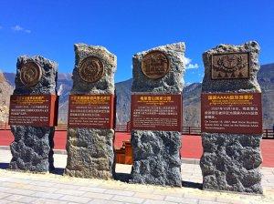 納帕海、金沙江大轉彎、白馬雪山埡口、飛來寺