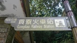 桃源谷步道 (內寮線)