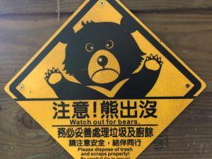 熊出沒-白色南二段