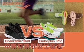 【同系列比較】Endorphin Shift VS Endorphin Pro 中底外底鞋型全面睇
