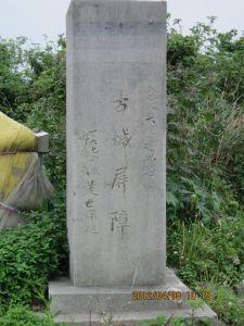 挑鹽古道 2012 04 08