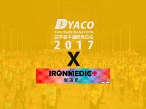 2017 台中岱宇國際馬拉松-醫護鐵人