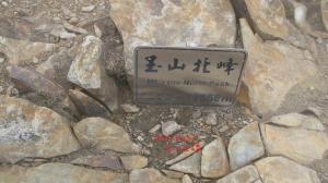 150420玉山北峰H3858M