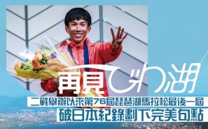【再見琵琶湖】二戰舉辦以來第76屆琵琶湖馬拉松最後一屆 破日本紀錄劃下完美句點