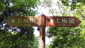 太極嶺-五城山-文筆山105.05.13