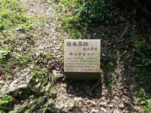 指南宫貓空,指南茶路親山步道 04.05