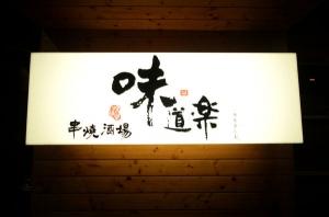 Aug 27 2014 04:01 [台南][南區] 味道樂串燒酒場~師承日本的燒烤小屋