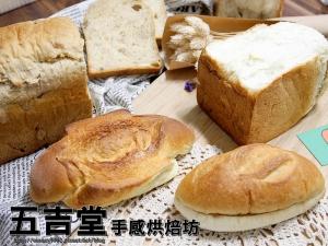 台南中西區 沒預約吃不到的隱藏版!巷弄裡的飄香麵包味。『五吉堂麵包店』|台南推薦|食尚玩家|