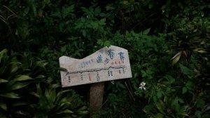20181006 南勢角山