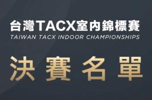 台灣TACX室內錦標賽 11/25華山文創最終決戰