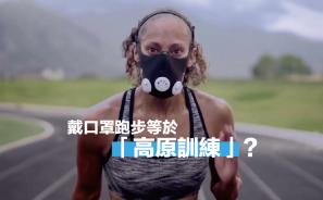 【運動科學】戴口罩跑步等於「高原訓練」? | EP Fitness & Health