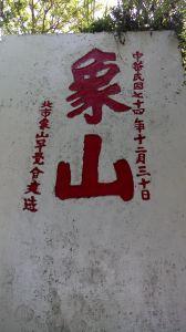 180310-象山步道