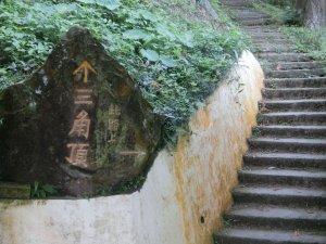 仙山.蓬萊溪護魚步道