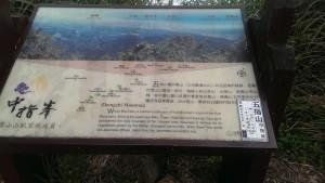 20180121新竹五峰鄉五指山