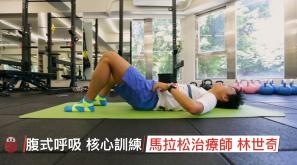 【米雪拉跑步研究室】呼吸就能練核心!喚醒埋藏深處的腹橫肌