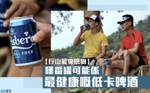 【行山最爽恩物】 嘆番罐可能係最健康嘅低卡啤酒